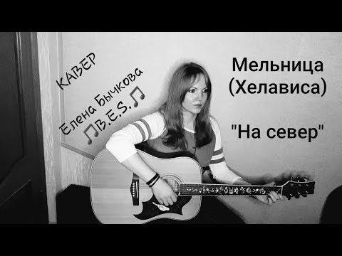 """Мельница (Хелависа) - """"На север"""" (кавер - Елена Бычкова ♫B.E.S.♫)"""