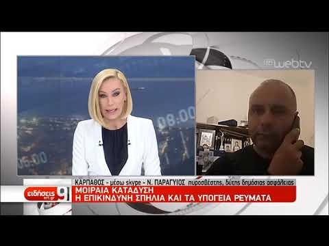 Τραγωδία στην Κάρπαθο-Η επικίνδυνη σπηλιά μέσα από βίντεο ντοκουμέντο | 26/08/2019 | ΕΡΤ