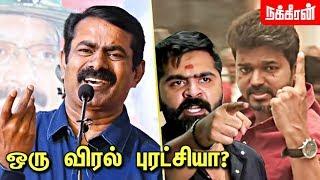 விஜய், நீ என் தம்பியா? செம கலாய்... Seeman Speech   Vijay   Silambarasan   Naam Tamilar Katchi