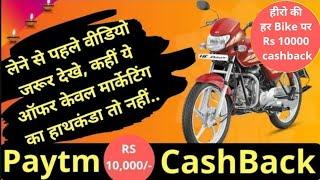 RS 10,000 paytm CashBack on any purchase of hero bike, paytm offers maximum cashback on this diwali
