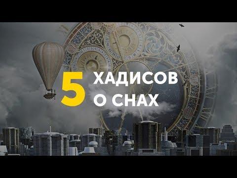 5 хадисов о снах