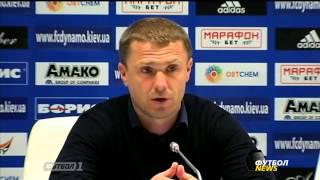 Сергей Ребров: Мы добились цели, к которой стремились