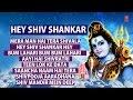 Hey Shiv Shankar, Shiv Bhajans By Suresh Wadkar, Anuradha Paudwal I Full Audio Songs Juke Box