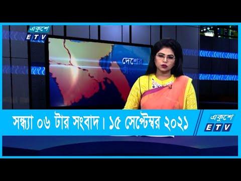 06 PM News || সন্ধ্যা ০৬টার সংবাদ || 15 September 2021 || ETV News
