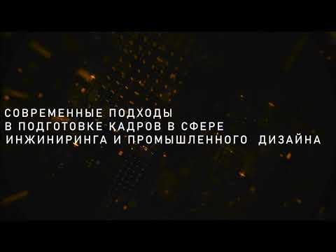 Всероссийский инжиниринговый Форум-2020 в технопарке «Жигулевская долина»
