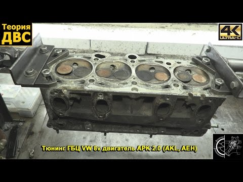 Фото к видео: Теория ДВС - Тюнинг ГБЦ VW 8v двигатель APK 2.0 (AKL, AEH)