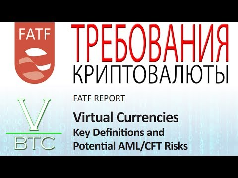 FATF требования (криптовалюта) - тотальная идентификация и контроль. Срок 1 год. Время пошло.