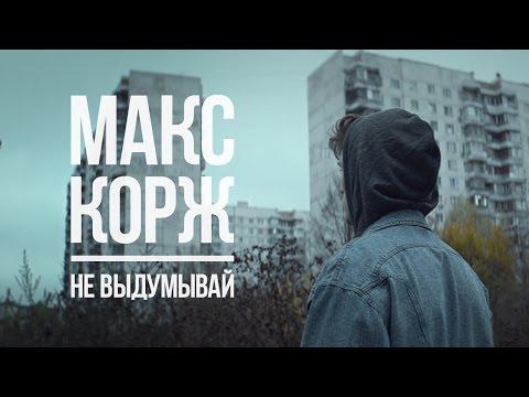 Макс Корж - Не выдумывай (official video)