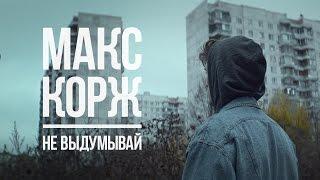 Макс Корж - Не выдумывай (official clip)