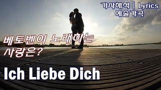 베토벤 가곡, 이히 리베 디히 [가사/해석/자막] Beethoven - Ich Liebe Dich (당신을 …