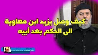 بسام جرار | تولية معاوية الحكم بعد تنازل الحسن بن علي