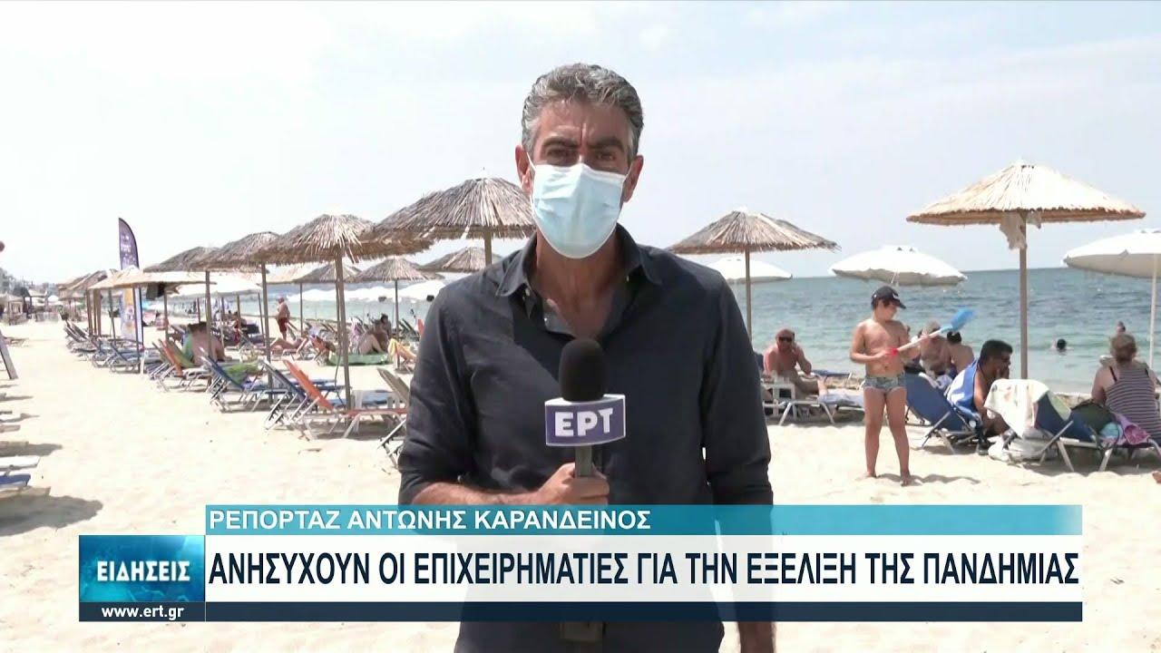 Ανησυχούν οι επιχειρηματίες στις παραλίες για τα μέτρα | 19/07/2021 | ΕΡΤ