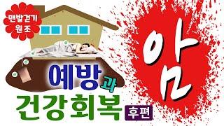 암 - 예방과 건강 회복 (후)   【소공자의 싸이월드】