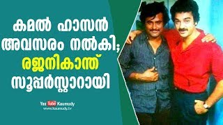 Kamal Haasan Gave Him A Chance, Rajini Became Superstar | Kaumudy TV