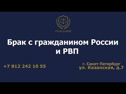 Брак с гражданином России и РВП