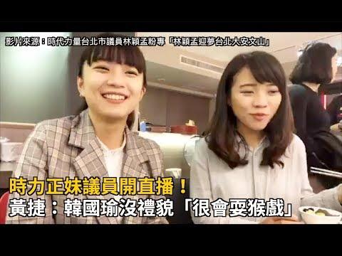 時力正妹議員開直播!黃捷:韓國瑜沒禮貌「很會耍猴戲」