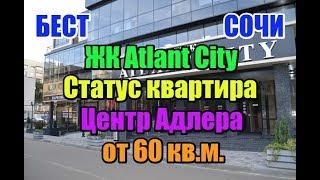 """ЖК """"Атлант сити"""" (Atlant City) - центр..."""