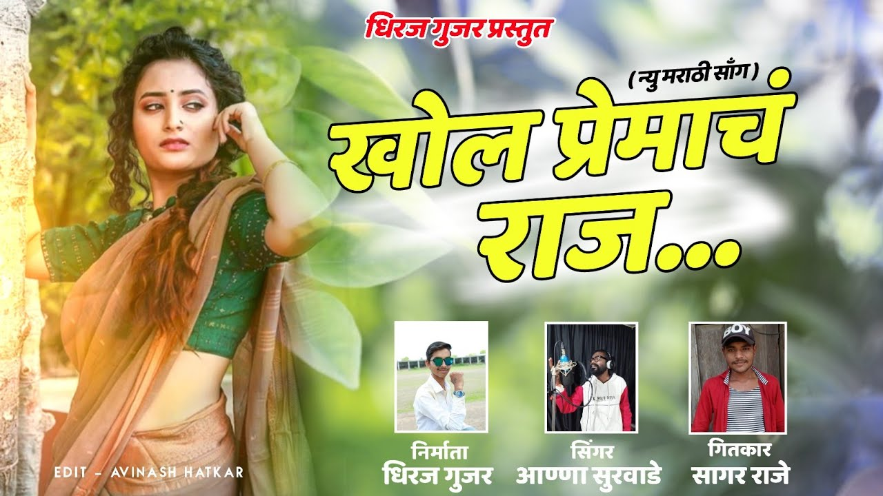 Download New Marathi Song : Khol Premach Raj Anna Survade Lyrics