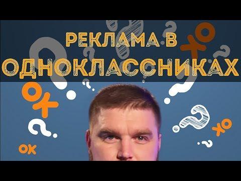 Реклама в Одноклассниках: зачем, где и как? Просто о сложном.
