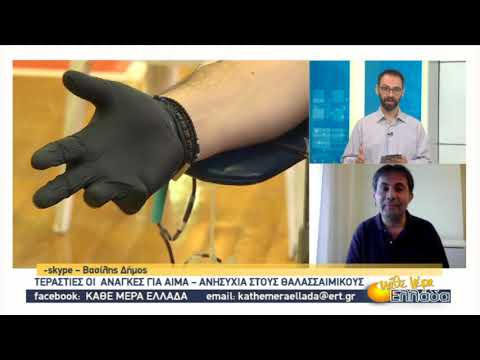 Τεράστιες οι ανάγκες για αίμα – Ανησυχία στους θαλασσαιμικούς   24/11/2020   ΕΡΤ