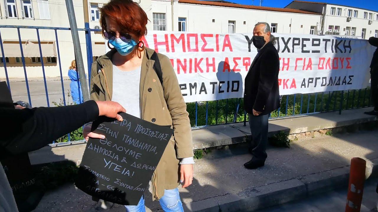 Διαμαρτυρία στο νοσοκομείο Ναυπλίου στο πλαίσιο της απεργίας των νοσοκομειακών γιατρών