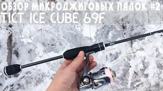 Спиннинг tict ice cube 69f