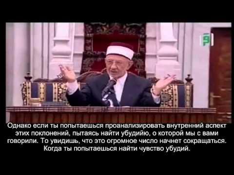 Шарх ва тахлиль аль-Хикам аль-'Атаийа (Мудрость. Урок 1)