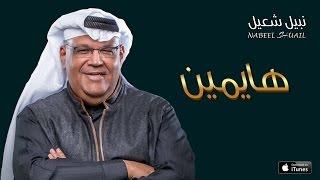 تحميل اغاني نبيل شعيل - هايمين (حصرياً) | 2016 MP3