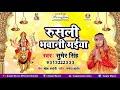 #Sumer Singh का नया देवी गीत (2018)     रूसली भवानी मईया - Rusali Bhawani Maiya - Durga Puja Song