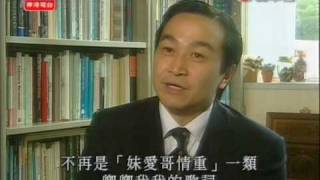 霑前顧後流行樂 CH01  Part 2 2006-04-23