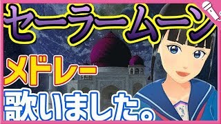 Coverセーラームーンメドレー『美少女戦士セーラームーン』SailorMoonmedley『SailorMoon』