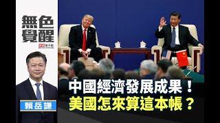 《無色覺醒》 賴岳謙 |中國經濟發展成果!美國怎來算這本帳?|20191213