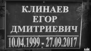 ЕГОР КЛИНАЕВ || ВЕЧНО 17