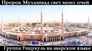 Группа Унцукуль | Посланник Аллаха ﷺ