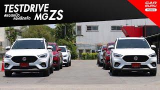 รีวิว New MG ZS 2020 รถยนต์ SUV 5 ที่นั่ง เกียร์ใหม่ เครื่องเดิม เพิ่มเติมออพชั่นจัดเต็ม!
