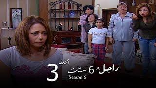 مسلسل راجل وست ستات الجزء السادس الحلقة |3| Ragel W 6 Stat - Episode