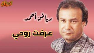 تحميل اغاني رياض احمد عرفت روحي ( جودة عالية ) . MP3