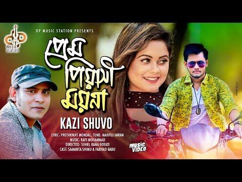 Prem Piyashi Moyna | Kazi Shuvo | Proshenjit Mondal | Exclusive Music Video | Bangla New Song 2019.
