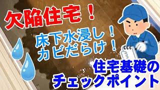 欠陥住宅の見分け方!基礎内部や床下の結露やカビの原因は?【飯田グループホールディングスの新築を購入時の諸費用が安いゼロシステムズ】