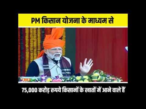 पीएम किसान सम्मान नीधि योजना से 75,000 करोड़ रुपए छोटे किसानों के खाते में सीधे पहुंचने वाले हैं