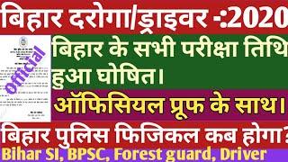 Bihar police physical Date 2020!Bihar police driver exam Date 2020!Bihar all exam Date 2020!kab hoga