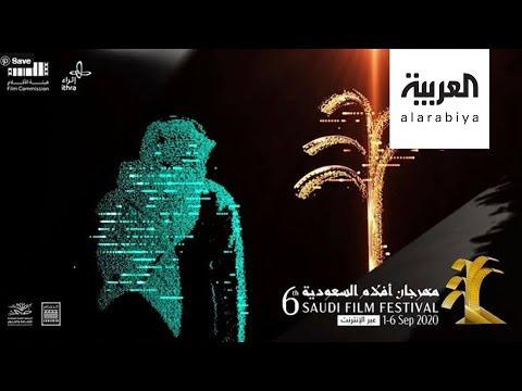 العرب اليوم - شاهد: أحدث الأفلام السعودية بين يديك على
