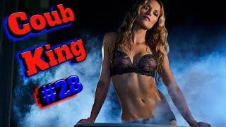 ЛУЧШИЕ ПРИКОЛЫ НОЯБРЯ Coub King #28 смотреть всем, смех до слез)))