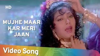 Mujhe Maar Kar Meri Jaan | Khoon Ka Karz (1991) | Vinod Khanna | Dimple Kapadia | Laxmikant-Pyarelal