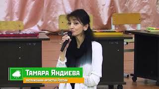 Тамара Яндиева в Кисловодске