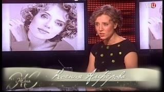 Ксения Алферова. Жена. История любви