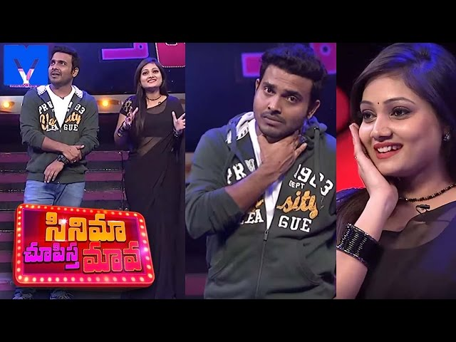 Cinema Chupista Mava – 4th May 2017 – Full Episode | Getup Srinu