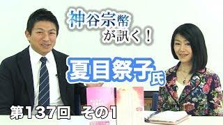第137回① 夏目祭子氏:下品!?エロい!?歪んで伝えられている「性」