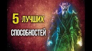 """Skyrim Лучшие способностей """"Черных книг"""""""