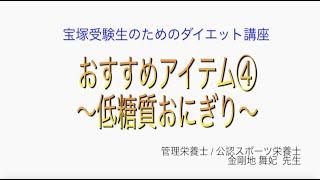 宝塚受験生のダイエット講座〜おすすめアイテム④低糖質おにぎり〜のサムネイル画像